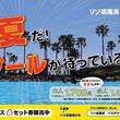 阪神バス乗車券-リゾ鳴尾浜入館セット券発売