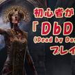 "『Dead by Daylight サバイバーエディション[限定版]』の発売をきっかけに遊び始めた初心者レビュー。 ドキドキハラハラで怖いけど、気軽に楽しめる""鬼ごっこ""アクション"