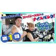 TVアニメ「ダンベル何キロ持てる?」放送記念!なかやまきんに君とファイルーズあいによるトレーニング動画が公開