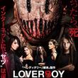 『ヘレディタリー』製作チームによるホラー映画『ラバーボーイ』7月公開