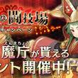 DMM GAMES 御城プロジェクト:REにて「閻魔の闘技場開催キャンペーン」を開催