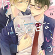 「ヲタ恋」のふじたも激推し、経験豊富な後輩男子と真面目な生徒会長描くBL