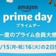 年に一度のAmazonプライム会員向けビッグセール「プライムデー」7月15日から開催! 過去最長の48時間