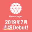 酒粕専門・発酵カフェスタンド  Hacco to go! が2019年7月に赤坂にて始動。乳酸菌発酵した酒粕シェイクや酒粕ジェラートなど、テイクアウトで発酵生活を提供。