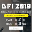 経理・財務・会計の働き方改革イベントの開催決定!DIGITAL FINANCE INNOVATION 2019