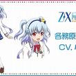 「Z/X Code reunion」メインキャストに小倉唯、内田彩ら 末田宜史監督×パッショーネ制作