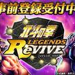 ゲーム「北斗の拳 LEGENDS ReVIVE」事前登録開始、5万件突破でレイをゲット