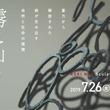 鹿児島で『青木野枝「霧と山」展』を7月26日より開催  鉄を素材にした「自然や生命の循環」を連想させる彫刻