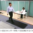 東京医療保健大学と花王の産学連携による共同研究 シート式圧力センサーを活用した歩行時の足圧データ解析により足圧総合評価システムを開発