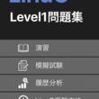株式会社HTKエンジニアリング LinuC レベル1 認定教材として初のスマートフォン向け問題集アプリを発表