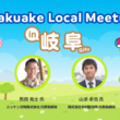 「Makuake Local Meetup in 岐阜」7月11日開催!