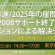 ■□ 無料セミナー 『DX推進/2025年の崖問題とWin7/Win2008サポート終了を見据えたモダナイゼーションによる解決シナリオとは?』を7/17に開催 □■