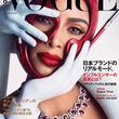 インフルエンサーが生む「新しいリアル」を徹底特集。キム・カーダシアンが『VOGUE JAPAN』表紙に初登場!