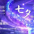 バファローズが七夕イベント! Miracle Vell Magicがスペシャルライブ開催