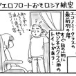 旅漫画「バカンスケッチ」【55】アエロフロートおそロシア航空