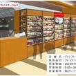 第2ターミナル4階にフリーズドライ食品を取り扱う「アマノ フリーズドライステーション」が空港初出店!