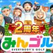 国民的ゴルフゲーム『みんゴル』が2周年イベントを開催!1日1回10連ガチャが毎日無料!その他豪華キャンペーン開催!