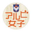 アルビレックス新潟Instagram公式アカウント「アルビ女子」2019ミス新潟 小野アイラさんとコラボレート「アルビガール」に就任のお知らせ