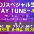 7月2日放送「D4DJスペシャル生放送 -STAY TUNE!- #3」に倉知玲鳳、三村遙佳、葉月ひまりが追加出演決定!!番組内では、D4DJオリジナル楽曲も初披露!!