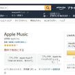 Apple MusicがAlexaデバイスで再生可能に、非英語圏では日本が初