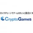ブロックチェーンTCG「クリプトスペルズ」クラウドセール 初日で売上600ETH(およそ2000万円)を突破。一部カードの価格が30ETHほどまで高騰。