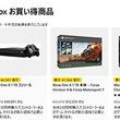 Xbox One本体との同時購入で対象ソフトやコントローラが割引価格に。Microsoft Storeでキャンペーンが実施中