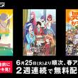 「いせかる」「仙狐さん」「ぼく勉」など春アニメ5作を期間限定で無料配信