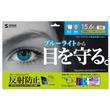 目の疲れ、軽減するなら、PC用ブルーライトカットフィルム 5選