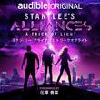 『スタン・リー・アライアンス トリックオブライト(原題Stan Lee's Alliances : A Trick of Light』が本日解禁!日本語版のナレーターは、人気声優の花澤香菜