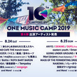 『ONE MUSIC CAMP 2019』第4弾アーティストに DENIMS、DSPS(from Taiwan)、マイア・ヒラサワ、vongsign4組、日割り発表も