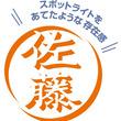 第11回シヤチハタ・ニュープロダクト・デザイン・コンペティション受賞作品が遂に商品化 ネーム9 印字デザイン『印影』発売