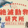 ブラザー、名古屋市科学館および中京テレビによる「絶滅動物研究所」に協賛