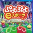 国民的アクションパズル「ぷよぷよ」シリーズ最新作 PlayStation(R)4/Nintendo Switch(TM)「ぷよぷよeスポーツ」パッケージ版 本日6月27日(木)発売