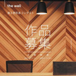 「the wall 施工例写真コンテスト」開催!木質の壁天井材でデザインされた施工例写真を募集します。