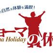 2019年7月3日(水)高知県主催「観光資源オーディション」開催