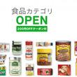 日本では手に入らない海外限定食品も簡単に手に入る セカイモンが食品カテゴリをオープン!