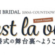 TAKAMI BRIDAL 100周年COUNT DOWN VOL.3「C'est la vie ! (セラヴィ!)結婚式の舞台裏へようこそ」開催