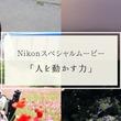 """ニコンイメージングジャパン、写真を通じて """"一歩前に進む"""" 4人の主人公を描いたスペシャルムービー「人を動かす力」を公開"""