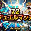 『ドラゴンポーカー』で「第72回デュエルマッチ本戦」6月27日(木)より開催!相手の心理を読み、先制攻撃を仕掛けろ!