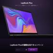 預言者はだれですか?「LapBook Plus」4Kノートパソコンの価格を当てて賞品を獲得