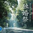 """【令和元年特別企画】""""明治神宮""""で独身者限定、婚活パーティー『独婚祭 2019 SUMMER』7月27日(土)開催!"""