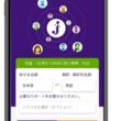 24時間いつでも呼び出せる通訳アシスタントアプリ「Jeenie」 H.I.S.で海外航空券購入のお客様に通訳10分間無料通話プレゼント