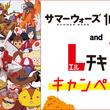 「サマーウォーズ」とローソン「Lチキ」が10周年コラボ、上田駅前店限定グッズも