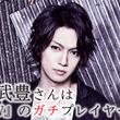 ゴールデンボンバー・喜矢武豊さんは『FF14』のガチプレイヤー? 直撃取材を敢行!