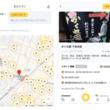 ハッシュタグ #ILOVE下北沢 で、下北沢での色々な「行きたい」が簡単に見つかる!「I LOVE 下北沢」×「MachiTag」連携スタート!