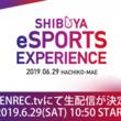 「OPENREC.tv」にて、渋谷ハチ公前・渋谷TSUTAYAで開催される、渋谷駅前eスポーツ大会「SHIBUYA eSPORTS EXPERIENCE」の生放送が決定!