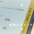時間を価値に変えるポイントシステム【ChronoPoint】が 「アンチエイジングフェア in Osaka2019」へ導入!!