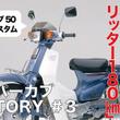 【スーパーカブHISTORY・1983年〜1996年】絶え間ない改良により燃費・パワー・耐久性に磨きをかけ続ける