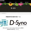 チャットボットの精度を高めよ! 類義語辞書自動作成ツール「D Syno」- DATUM STUDIO