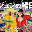 ファッションあり、エンターテインメントあり、グルメありの誰でも楽しめる新感覚都市型イベント「ジュンの縁日」が開催決定!2019.7.12(fri)~7.14(sun)